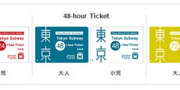 東京交通 必買、超划算的東京地鐵24Hour~72Hour券(可在台灣先預訂)