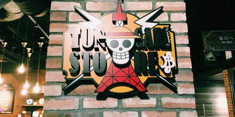 東京旅行 One piece海賊迷必去!可以待一下午的東京鐵塔海賊王樂園