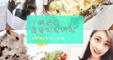 十分鐘快速料理 | 減肥菜單 i3Fresh 愛上新鮮 日本栗香地瓜 養生藜麥毛豆
