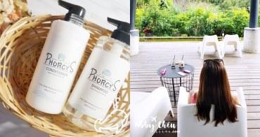 洗髮精推薦 | PhorcyS 小白鯨系列-白藜珈洗護髮 自然蓬鬆的飄逸感
