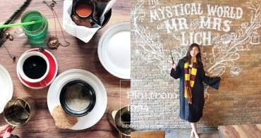 新加坡餐廳 | platform 1094 哈利波特的主題CAFE 一起來變魔法吧