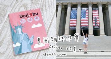 美國網路推薦 | 4G網速超快 一卡走遍美加墨 上網吃到飽 Daijobu 玩美卡 SIM卡 T-Mobile