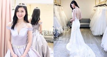 婚紗 | 準新娘必看 美到冒泡的試婚紗全紀錄 念念婚紗工作室