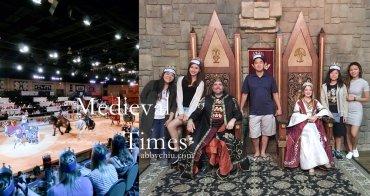 美國 | Medieval Times 在中世紀的古堡內看騎士表演、享用國王的晚宴