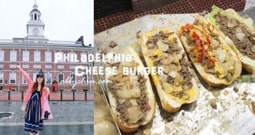 美國 | 紐約到費城一日遊 獨立廳、自由鐘、Jim's Steaks牛肉起士堡、費城美術館