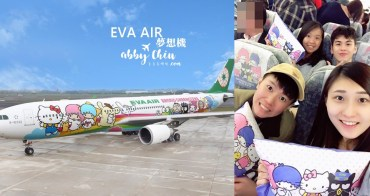 長榮航空夢想機 | 第一次坐到超可愛彩繪班機 札幌千歲機場→桃園國際機場 飛機餐分享