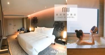 宜蘭住宿   礁溪寒沐酒店乘風居 一泊二食 享受天堂般的渡假氛圍
