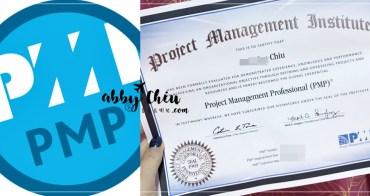 證照   在家學習輕鬆考取PMP 專案管理師課程 學聯網評測分享
