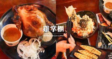 台北中山/松山/通化   上班族消夜美食推薦 雞掌櫃桶仔雞 串燒居酒屋 必點推薦