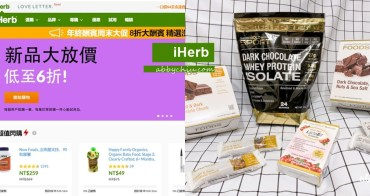 IHERB購買教學   California Gold Nutrition高蛋白粉、營養棒開箱分享