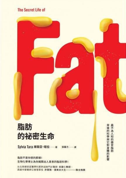 [好書心得] 脂肪的秘密生命