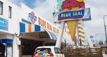 沖繩 Blue Seal美式冰淇淋(ブルーシール牧島本店)