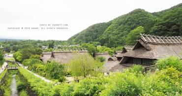 富士山河口湖⎮這不是合掌村 西湖療癒里根場 西湖いやしの里根場