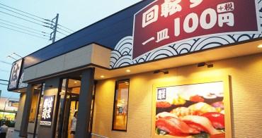 日本連鎖⎮HAMAZUSHI はま寿司 百元不到的平價迴轉壽司