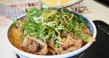 日本連鎖⎮YOSHINOYA吉野家 蔬菜牛丼 / 青蔥玉子牛/ 隱藏菜單點法