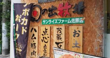 千葉佐原⎮小江戶吃日本優質黑豚 日の出牧場