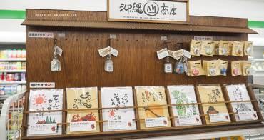 沖繩購物⎮日本全家便利商店 沖繩地方限定商品