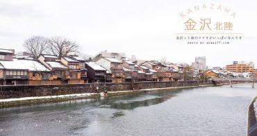 北陸金澤⎮東茶屋街,主計町茶屋街散策 隨心感受日式風情