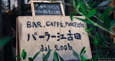東京咖啡⎮日本百選麵包名店 パーラー江古田