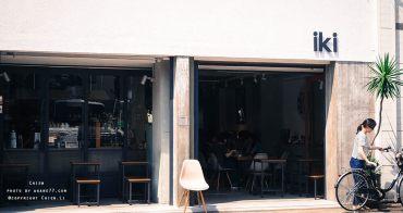 東京散步⎮清澄白河咖啡地圖 iki ESPRESSO TOKYO