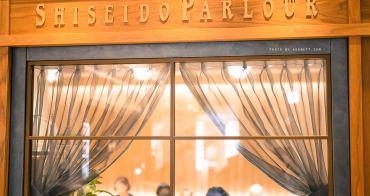 資生堂也有餐廳? 日本橋高島屋SHISEIDO PARLOUR