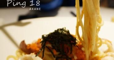 【台中西屯】Ping 18 新日法輕食 燉飯/義大利麵