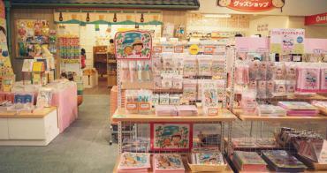 【靜岡清水】日本櫻桃小丸子樂園#1 館外周邊商品店舖介紹