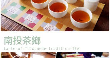【南投日月潭】探訪台灣茶鄉:品紅茶、手作體驗、享特色料理