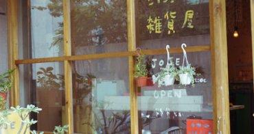 【台中散策】JOJE 雜貨屋:女孩都會喜歡的日系小店 手作│雜貨