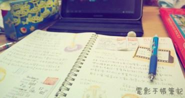 【分享】1月手帳電影筆記:翻轉幸福 JOY