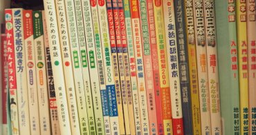 【分享】我的日文學習之路(初級到日檢1級)