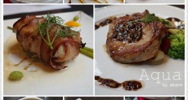 【試吃】AQUA水相餐廳 - 火山麵包超吸晴