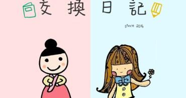 【交換日記】小倩和ATHENA的一週一日記#4 - 生活、心情、分享