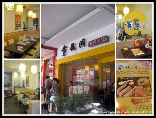 【餐廳】讓人一去想再去的黃鶴洞韓國料理