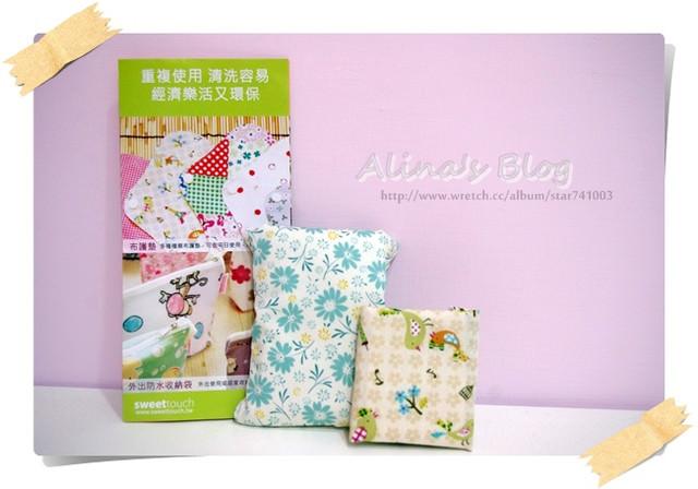 【生活】環保第二彈~甜蜜接觸布衛生棉
