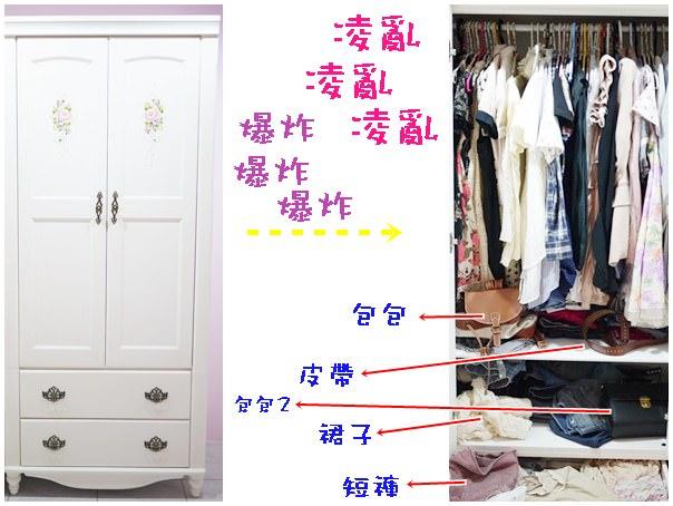 【生活】小撇步,讓衣櫃不炸開的收納法