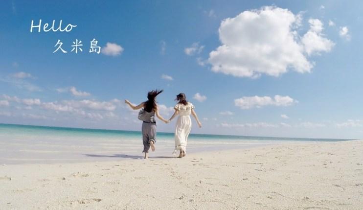 【日本。沖繩】Day3✈離台灣最近最美的仙境~☼✿☸久米島終端之濱、自然奇景鳥口、疊石、五枝松