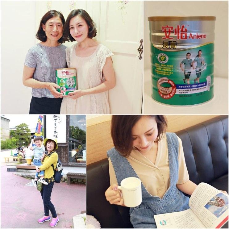 【生活】安怡長青給媽媽婆婆最好的骨骼保養母親節禮物~♥