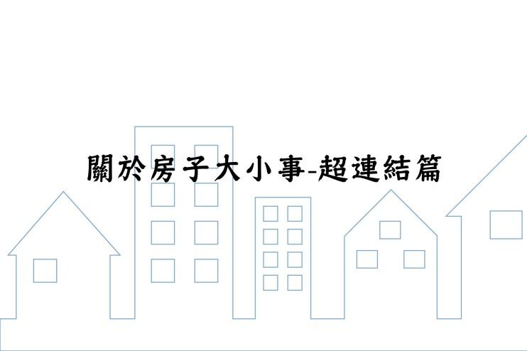 【Home】一起討論交流房子大小事-超連結篇