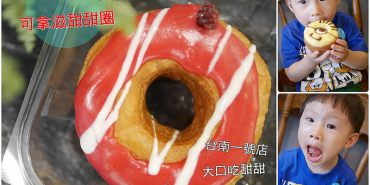 【台南美食】中西區 Cronutt 可拿滋 ● 少女系人氣甜甜圈 ● 小小兵巧克力限定版GET!❤❤