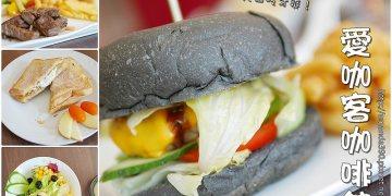 【台南美食】東區 愛咖客咖啡館 ● 黑嚕嚕竹炭手打豬肉漢堡好驚奇 ● 小朋友最愛牽絲棉花糖吐司!❤❤