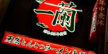 【大阪美食】道頓堀 一蘭拉麵二訪 ● 境內最大分店新開幕 ● 關西區唯一屋台店! ❤❤