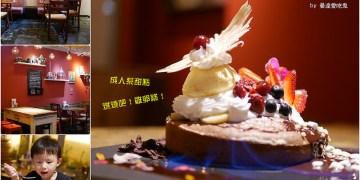 【台南美食】中西區 Coffee Cafe' 咖啡珈琲 二訪 ● FIRE櫻桃可可鬆餅 ● 燃燒吧!❤❤
