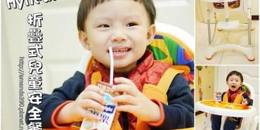 【育兒開箱】網購 myheart 折疊式兒童安全餐椅 ● 6個月至6歲大寶貝適用 ● 功能性強好物推薦!❤❤