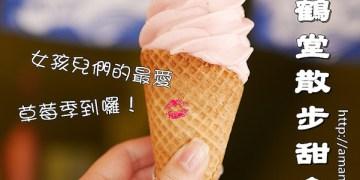 【台南美食】中西區 佐鶴堂散步甜食霜淇淋 ● 赤崁樓旁天然消暑好滋味 ● 草莓季來啦!❤❤
