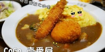 【台南美食】東區 CoCo壹番屋(南紡購物中心) ● 日本最大咖哩連鎖品牌 ● 搭配「正合你味」的專屬餐點!❤❤