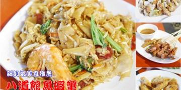 【新加坡美食】八道館魚蝦蟹(牛車水店)。念念不忘麥片蝦。Chinatown 必吃熱炒推薦!