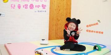 【育兒開箱】網購 Mang Mang 小鹿蔓蔓兒童摺疊地墊(L款) ● 超厚4cm環保PU材質 ● 遊戲必備 ❤❤