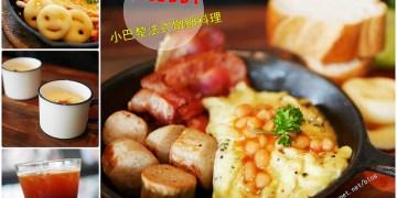 【竹北美食】VICUDDY 小巴黎法式燉鍋料理&傢俬。在家飾店優雅享用煎鍋早午餐