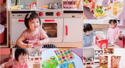 【育兒】德國Hape木質玩具~媽媽寶寶一起瘋玩的小廚房跟積木們